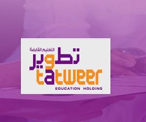 اعلان توظيف بشركة تطوير التعليم القابضة (5) وظائف إدارية شاغرة للرجال والنساء