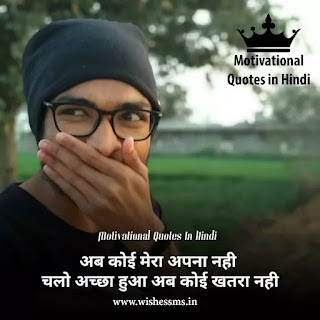 positive quotes for life in hindi, positive quotes in hindi, positive inspirational quotes in hindi, positive motivational quotes in hindi, best positive quotes in hindi, positive quotes in hindi about life, positive quotes in hindi images, sandeep maheshwari positive quotes, positive quotes hindi images, positive motivation in hindi, hindi positive shayari, short positive quotes in hindi, shayari on positive life, positive quotes in hindi and english, positive quotes images in hindi, positive quotes by sandeep maheshwari