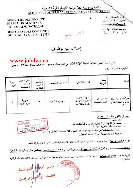 إعلان توظيف في مديرية أملاك الدولة لولاية قالمة