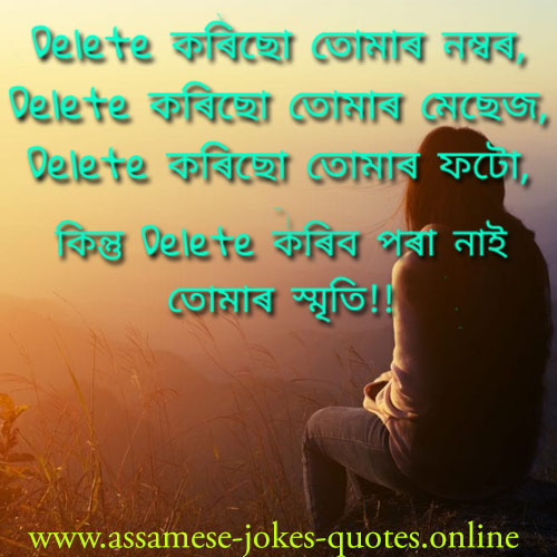 assamese love lines