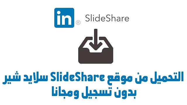 طريقة التحميل من موقع Slideshare بدون تسجيل في الموقع وبسهولة
