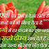 Friendship Day Hindi Wishes, Quotes, Inspiring Thoughts