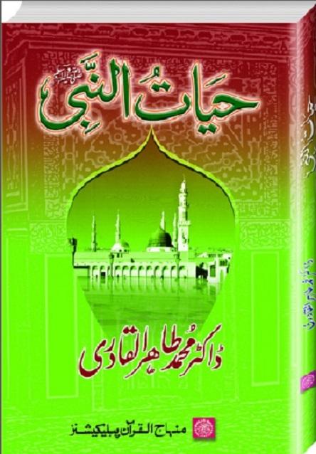 hayat-un-nabi-pdf-download