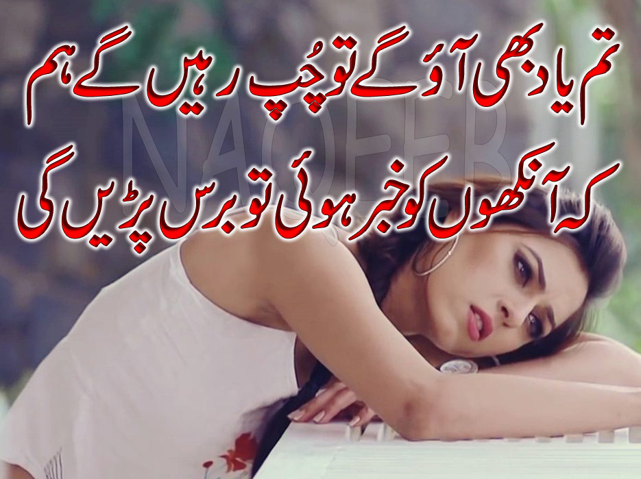 latest 2017 sad poetry in urdu with images