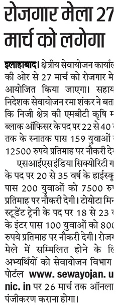UP Rojgar Mela in Allahabad:- On 27th March Rojgar Mela