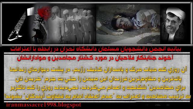 بیانیه انجمن دانشجویان مسلمان دانشگاه تهران در رابطه با اعترافات آخوند جنایتکار فلاحیان در مورد کشتار مجاهدین و هوادارانشان