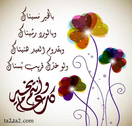 أجمل صور تهنئة بالعيد للحبيب 8