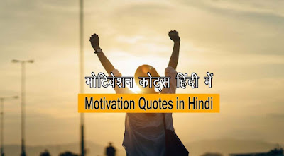 Student-Motivation-Quotes-in-Hindi