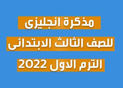 مذكرة اللغة الانجليزية للصف الثالث الابتدائي الترم الاول 2022