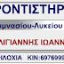 ΦΡΟΝΤΙΣΤΗΡΙΑ ΜΑΛΙΓΙΑΝΝΗΣ