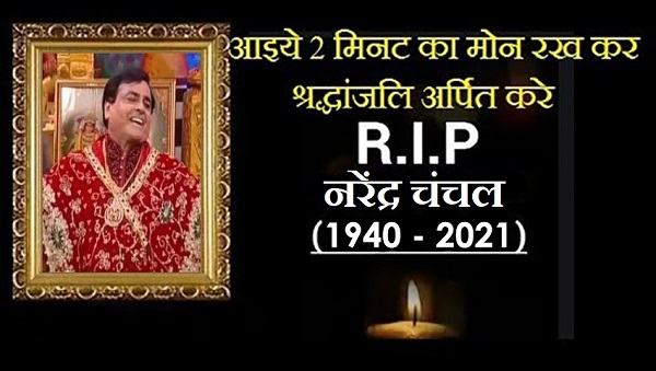 Bhajan Samrat Narendra Chanchal