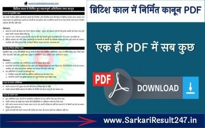 ब्रिटिश काल में निर्मित नियम एवं कानून PDF | British Rule in India in Hindi PDF