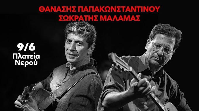 Θανάσης Παπακωνσταντίνου / Σωκράτης Μάλαμας, Με Στόμα Που Γελά