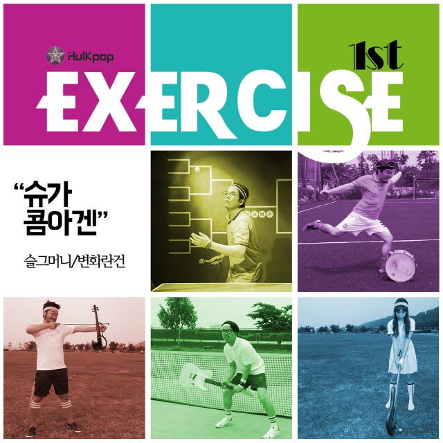 [Single] Sugar Come Again – 1st Exercise
