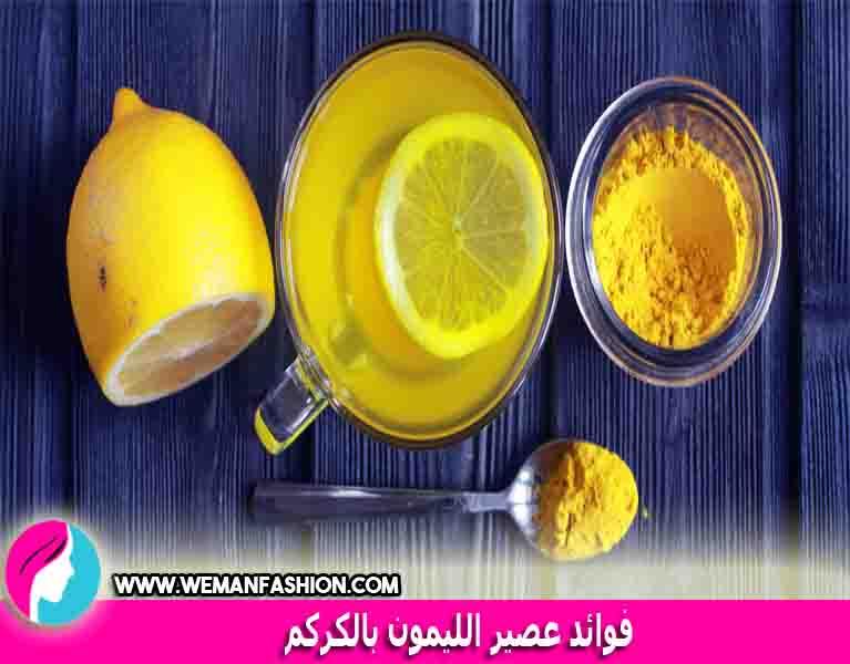 فوائد عصير الليمون بالكركم