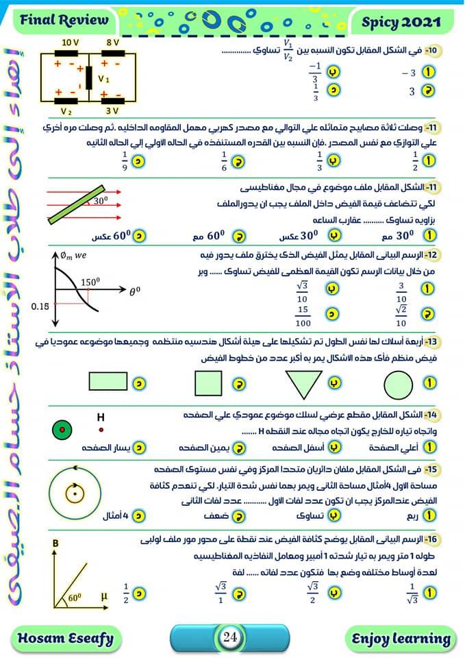 مراجعة ليلة الامتحان في الفيزياء.. 100سؤال بالاجابات  بابل شيت للصف الثالث الثانوي   3