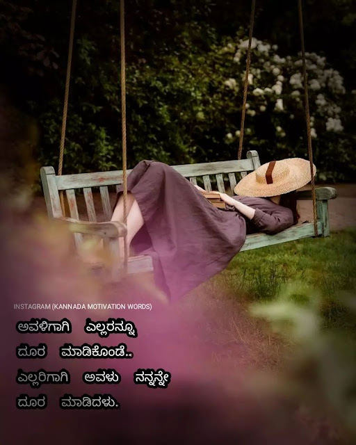 kannada couple quotes