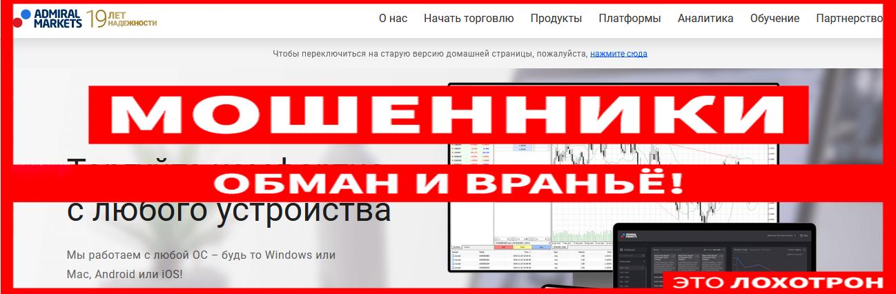 Мошеннический сайт admiralmarkets.com/ru – Отзывы, развод. Компания Admiral Markets мошенники