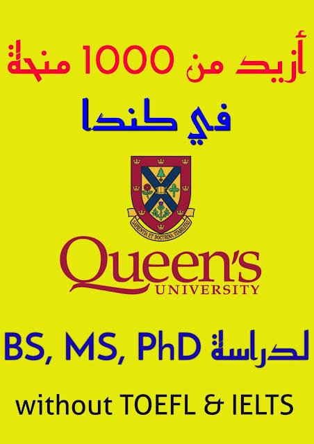 1000 منحة جامعة كوينز في كندا 2021 | لدراسة البكالوريوس ، ماجستير ، دكتوراه | ممولة وبدون اختبار IELTS / TOEFL