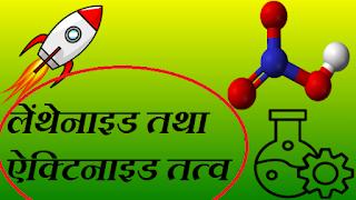 लेंथेनाइड तथा ऐक्टिनाइड तत्व, ऑक्सीकरण अवस्था, उपयोग , अंतर