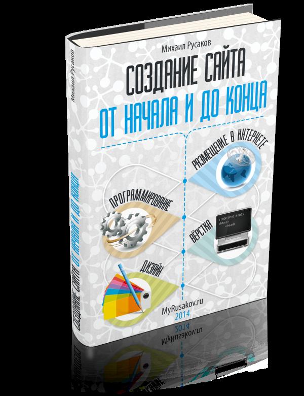 Бесплатная книги о созданию сайта сертификат за создание учительского сайта