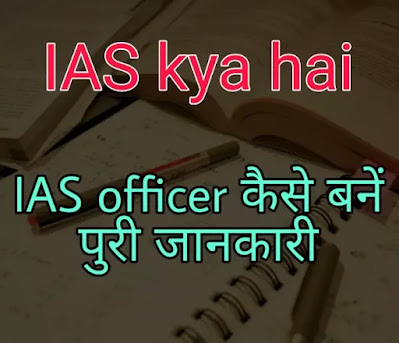 IAS kaise bane