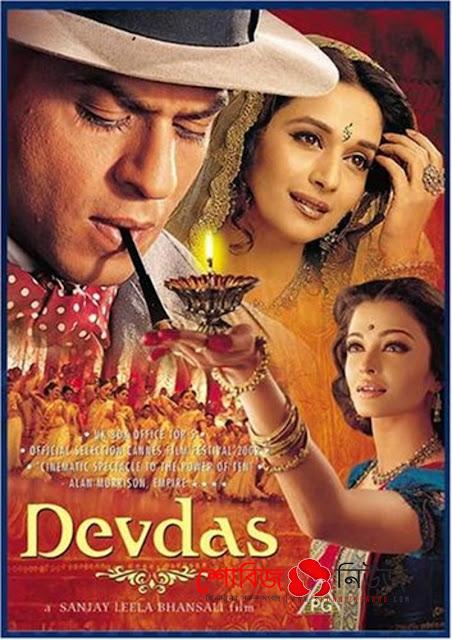 'Devdas' ছবির ১৫ বছর, অজানা অনেক কিছু