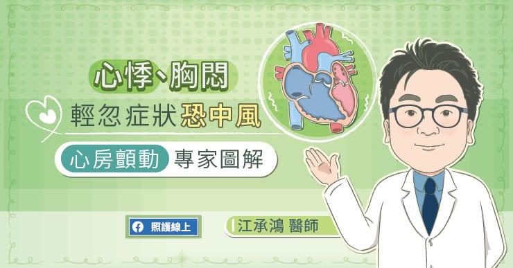 心悸、胸悶,輕忽症狀恐中風,心房顫動專家圖解