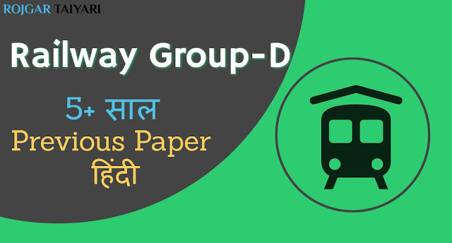 RRB Group-D Previous year question papers in pdf