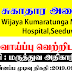 Ministry Of Health - Medical Officers