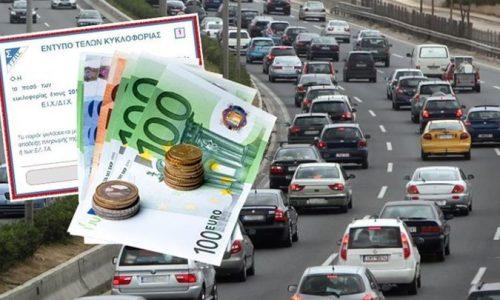 Τα ειδοποιητήρια για τα τέλη κυκλοφορίας 2021 αναρτήθηκαν από σήμερα στο Taxisnet και μπορούν να τα δουν οι ιδιοκτήτες οχημάτων.