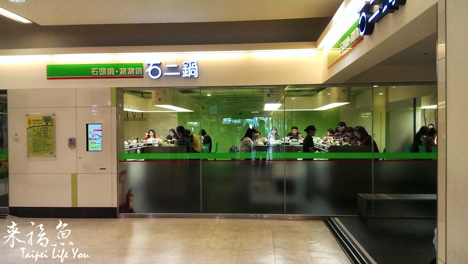 [火鍋][先嗇宮站]石二鍋(三重家樂福重新店) - 臺北來福魚