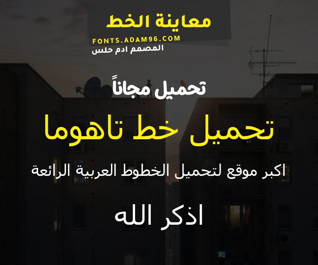 تحميل خطوط ويب خط تاهوما العربي من اشهر خطوط الويب مجاناً Font Tahoma