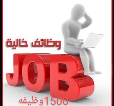 وظائف السعوديه الرياض