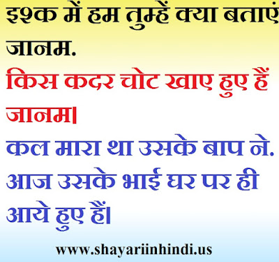 nice shayari, funny shayari on girlfriend and boyfriend