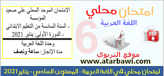 نموذج لامتحان محلي في اللغة العربية - المستوى السادس - يناير 2021