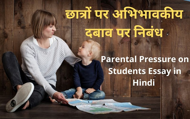 parental pressure on students essay in hindi
