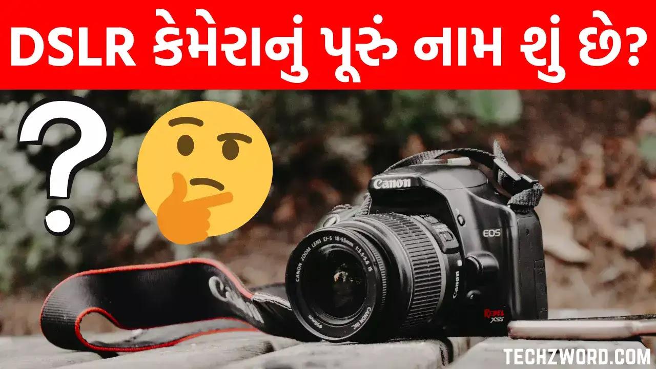 DSLR નું ફુલ ફોર્મ શુ છે - DSLR Full Form in Gujarati