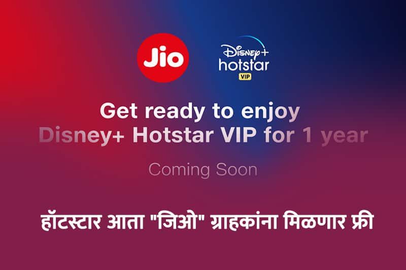 is hotstar vip free for jio users