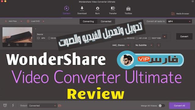افضل برنامج لتحويل صيغ الفيديو الخاص بك في برنامج wondershare Video Converter Ultimate