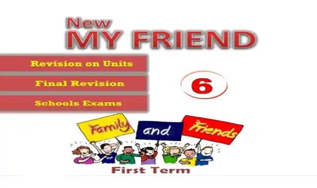 المراجعة النهائية لمنهج فاميلي اند فريندز الصف السادس الابتدائى الترم الاول من كتاب ماى فريند family and friends 6 term 2