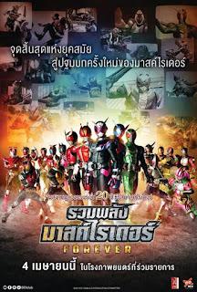 Masked Rider Heisei Generations Forever (2019) รวมพลังมาสค์ไรเดอร์ ฟอร์เอเวอร์