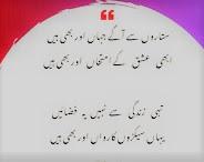 iqbal poetry in urdu love