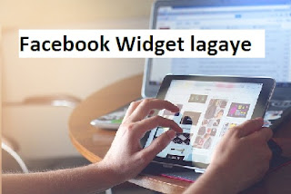 facebook widget kaise lagaye