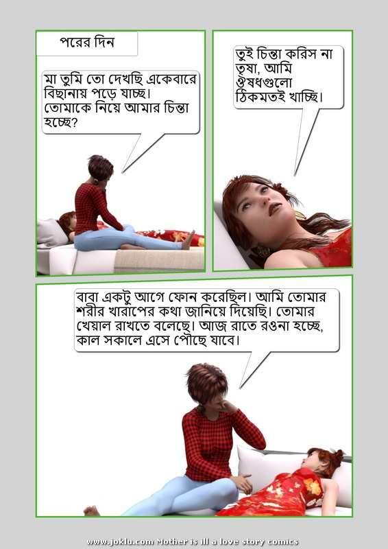 Mother is ill a love story Bengali comics page 4