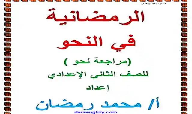 اقوى مراجعة نحو للصف الثانى الاعدادى الترم الاول 2022 اعداد مستر محمد رمضان