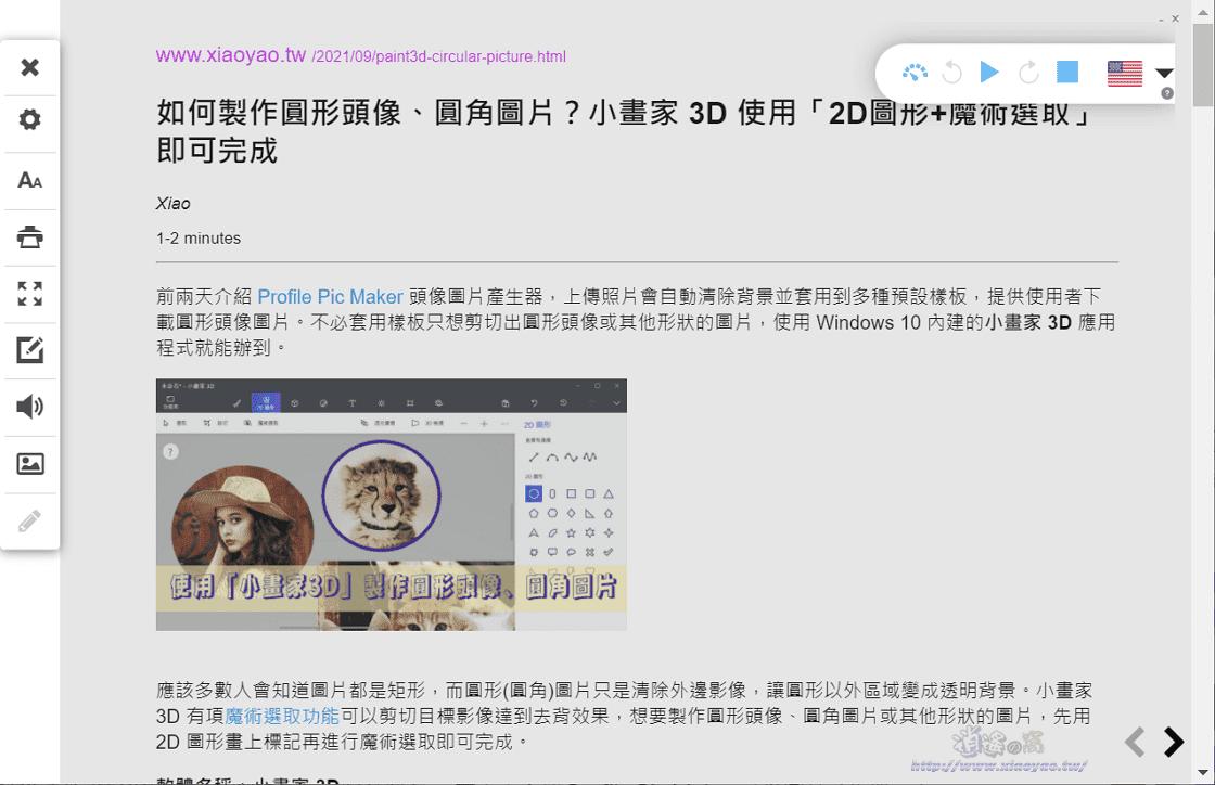 eJOY English 翻譯網頁文字和影片字幕