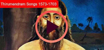 திருமூலர் | திருமந்திரம் பாடல்கள் |  Thirumendram Songs 1573-1703