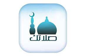 تطبيق صلاتك Salatuk أشهر تطبيقات إسلامية