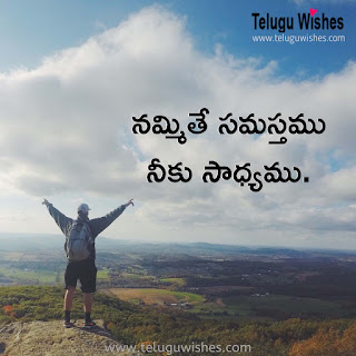 నమ్మితే సమస్తము నీకు సాధ్యము. nammakam quotes in telugu